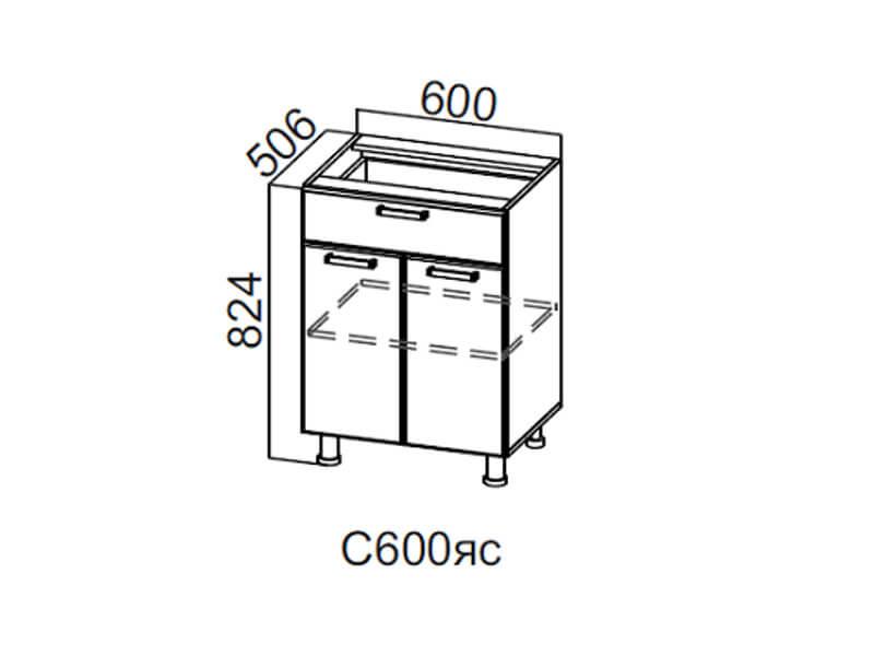 Кухня Лен Стол-рабочий с ящиками и створками 600 С600яс 824х600х506-600мм